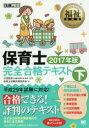送料無料/保育士完全合格テキスト 2017年版下/汐見稔幸/保育士試験対策委員会