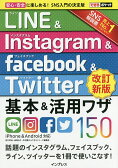 送料無料/LINE & Instagram & Facebook & Twitter基本&活用ワザ150/田口和裕/森嶋良子/毛利勝久