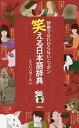 笑える日本語辞典 辞書ではわからないニッポン/KAGAMI&Co.