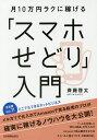 送料無料/月10万円ラクに稼げる「スマホせどり」入門/斉藤啓太