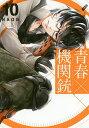 送料無料/青春×機関銃 10/NAOE
