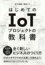 はじめてのIoTプロジェクトの教科書/武下真典/幸田フミ【1000円以上送料無料】