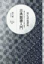 送料無料/古典臨書入門 書きながら身につける本格の書風 第9集 星弘道臨書集/星弘道
