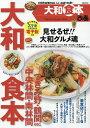 送料無料/ぴあ大和食本 大和市全域のおいしいお店156軒!