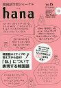 送料無料/韓国語学習ジャーナルhana Vol.15/hana編集部