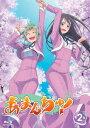 あまんちゅ! 第2巻(Blu−ray Disc)/あまんちゅ...