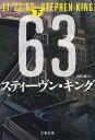 11/22/63 下/スティーヴン・キング/白石朗【1000円以上送料無料】