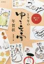 送料無料/とり年のゆる文字年賀状 筆ペンで書く/宇田川一美