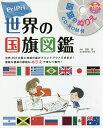 PriPri世界の国旗図鑑/苅安望【1000円以上送料無料】