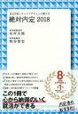送料無料/絶対内定 2018/杉村太郎/熊谷智宏