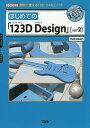 送料無料/はじめての「123D Design」〈ver2〉 無料で使える「3D CAD」ソフト/nekosan/IO編集部