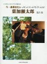 楽譜 今一番弾きたい 葉加瀬太郎/堀越隆一/曲堀越みちこ【1000円以上送料無料】