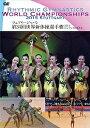 送料無料/フェアリー ジャパン 第34回世界新体操選手権 2015 シュツットゥガルト
