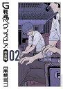 送料無料/G戦場ヘヴンズドア 完全版 02/日本橋ヨヲコ