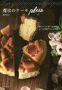 """送料無料/魔法のケーキplus 焼くと3つの""""層""""+αができる、もっと不思議でおいしいお菓子/荻田尚子"""