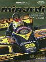 送料無料/ミナルディ GP Car Story Special Edition 誰からも愛された小さなイタリアチームの奇跡