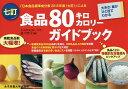 送料無料/食品80キロカロリーガイドブック 大きさ・量がひと目でわかる 「日本食品標準成分表2015年版〈七訂〉」による/香川芳子