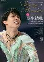 送料無料/Shining Moments フィギュアスケート日本男子7年間の軌跡 羽生結弦2555日の喜びと闘い