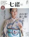 送料無料/七緒 着物からはじまる暮らし vol.47