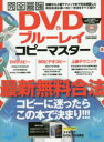 送料無料/完全最強DVD&ブルーレイコピーマスター 最新無料合法!コピーに迷ったらこの本で決まり!!!