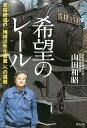送料無料/希望のレール 若桜鉄道の「地域活性化装置」への挑戦/山田和昭