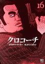 クロコーチ 16/コウノコウジ【1000円以上送料無料】