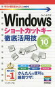 Windowsショートカットキー徹底活用技/リンクアップ【1000円以上送料無料】