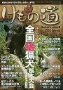 送料無料/けもの道 Hunter's reborN 2016特別号 狩猟の道を切り開く狩猟人必読の専門誌