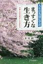 人生の先達に学ぶまっすぐな生き方 日本人の大切にしてきた心/木村耕一【1000円以上送料無料】