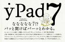 送料無料/yPad7/寄藤/平