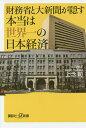 送料無料/財務省と大新聞が隠す本当は世界一の日本経済/上念司