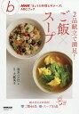 2品献立で満足!ご飯×スープ/高木ハツ江/大庭英子【1000円以上送料無料】