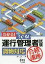 わかる!うかる!運行管理者試験貨物対応合格講座【1000円以上送料無料】
