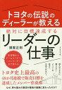 送料無料/トヨタの伝説のディーラーが教える絶対に目標達成するリーダーの仕事/須賀正則