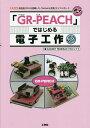 送料無料/「GR-PEACH」ではじめる電子工作 高性能CPUを搭載した、「Arduino互換」マイコンボード/GADGETRENESASプロジェクト/IO編集部
