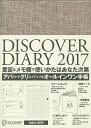 送料無料/DISCOVER DIARY2017