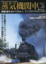 送料無料/蒸気機関車EX(エクスプローラ) Vol.26(2016Autumn)