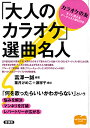 「大人のカラオケ」選曲名人/富澤一誠/葉月けめこ/源祥子【1000円以上送料無料】