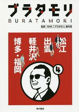 ブラタモリ 4/NHK「ブラタモリ」制作班【1000円以上送料無料】