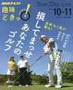 送料無料/全米No.1男が斬る!損してまっせあなたのゴルフ/井戸木鴻樹/日本放送協会/NHK出版