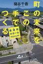 送料無料/町の未来をこの手でつくる 紫波町オガールプロジェクト/猪谷千香