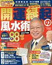 送料無料/Dr.コパの開運縁起の風水術 2017年版/Dr.コパ小林祥晃