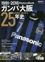 送料無料/ガンバ大阪25年史 GAMBA OSAKA History Book 1991−2016