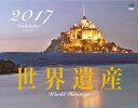 カレンダー '17 世界遺産【1000円以上送料無料】