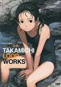 送料無料/LO画集2-A TAKAMICHI LO/たかみち