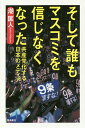 送料無料/そして誰もマスコミを信じなくなった 共産党化する日本のメディア/潮匡人