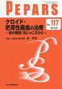 PEPARS No.117(2016.9)/栗原邦弘/顧問中島龍夫/顧問百束比古【1000円以上送料無料】