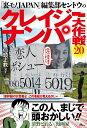 送料無料/『裏モノJAPAN』編集部セントウのクレイジーナンパ大作戦20/仙頭正教