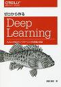 ゼロから作るDeep Learning Pythonで学ぶディープラーニングの理論と実装/斎藤康毅【1000円以上送料無料】