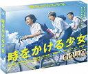 時をかける少女 Blu-ray BOX(Blu-ray Disc)/黒島結菜【1000円以上送料無料】